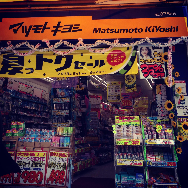 Tokyo_iPhone_Mai2013_14